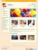 Сайт - организация праздников